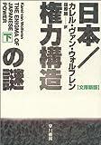 日本 権力構造の謎〈下〉 (ハヤカワ文庫NF)