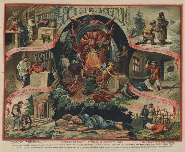 Трезвеннические бунты 1858-1860 гг