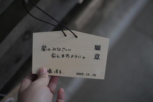 """I wish to see Arashi"""