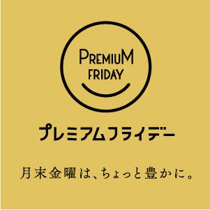 premiumfriday_ban3.jpg