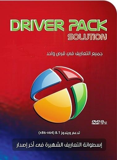 تحميل أقوى اسطوانات التعريفات الشاملة على الإطلاق DriverPack Solution 15.6 Full