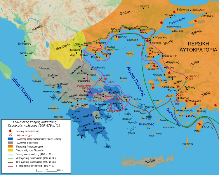Αρχείο:Map Greco-Persian Wars-el.svg