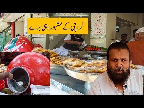 Burns Road Kay Dahi Baray | Dahi Baray Burns Road | Dahi Baray Of Burns Road Karachi