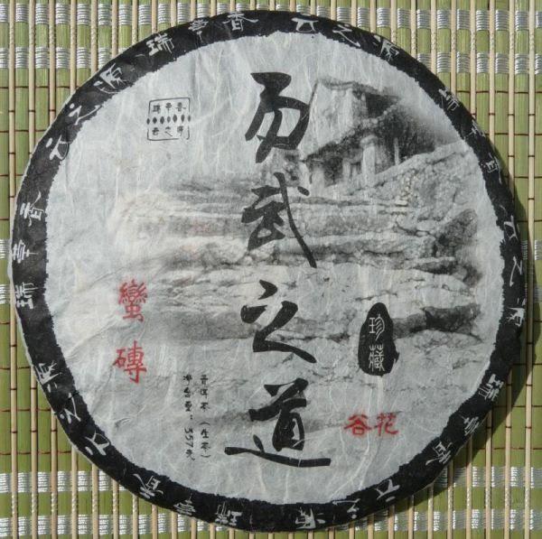 2009 YS Manzhuan