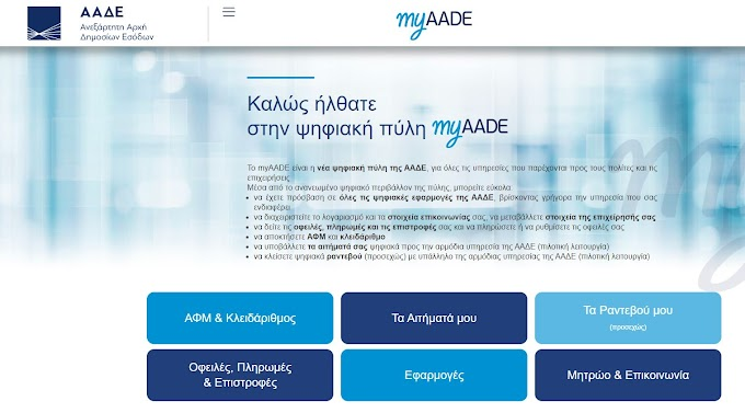 Tέλος το Taxisnet – Ήρθε η νέα ψηφιακή πλατφόρμα myAADE
