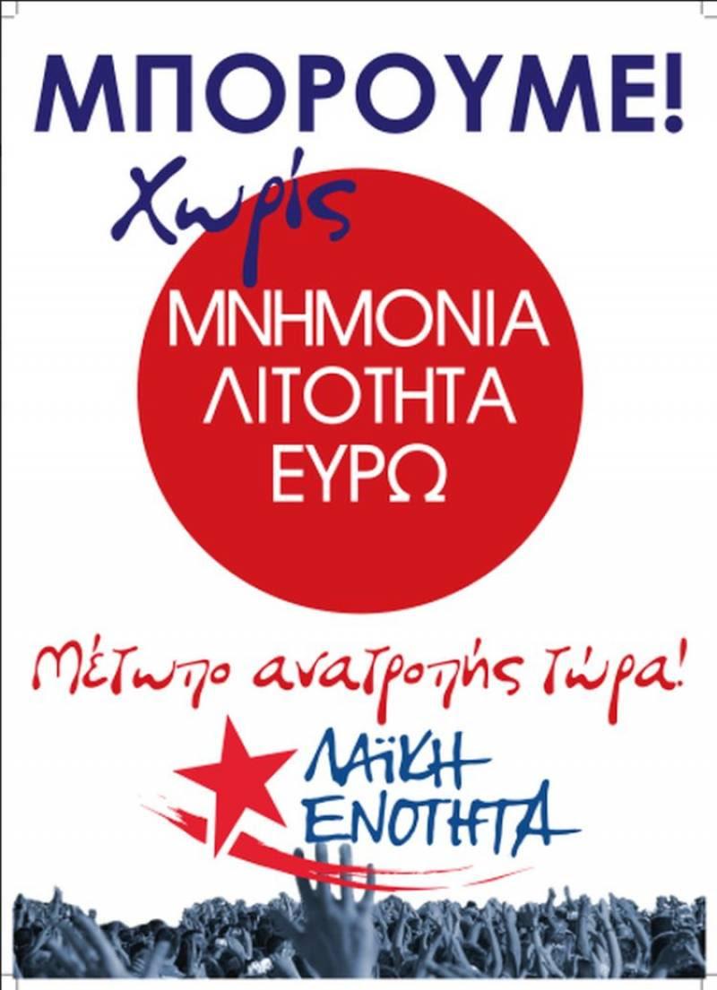 """""""Η πρόταση της Λαϊκής Ενότητας για τη μετάβαση από το Ευρώ στο Εθνικό Νόμισμα"""" σε Συνέντευξη Τύπου στην ΕΣΗΕΑ την Τρίτη 7 Φεβρουαρίου:"""