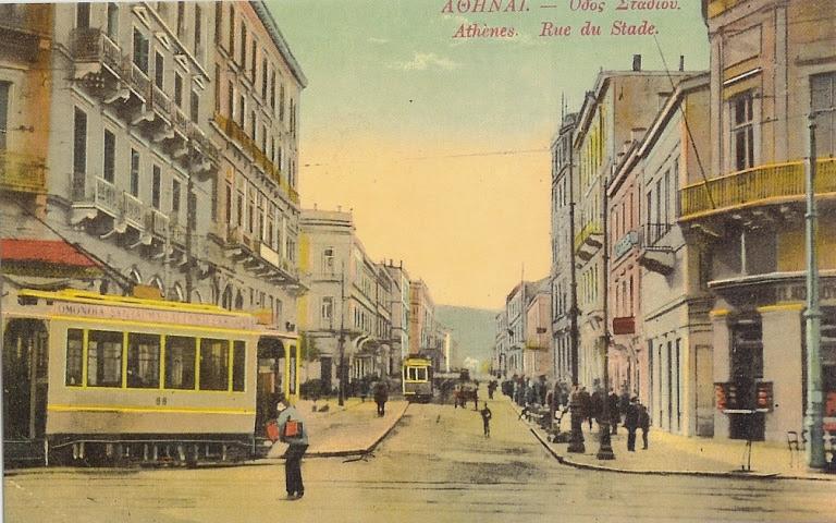 Οδός Σταδίου/ Stadiou Street