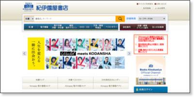 http://bookweb.kinokuniya.co.jp/