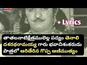 tatalanati kshetramu lella padyam lyrics telugukalalu.in