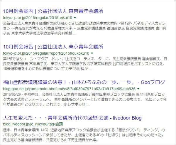 https://www.google.co.jp/#q=%E7%A6%8F%E5%B1%B1%E5%93%B2%E9%83%8E%E3%80%80%E9%9D%92%E5%B9%B4%E4%BC%9A%E8%AD%B0%E6%89%80&*