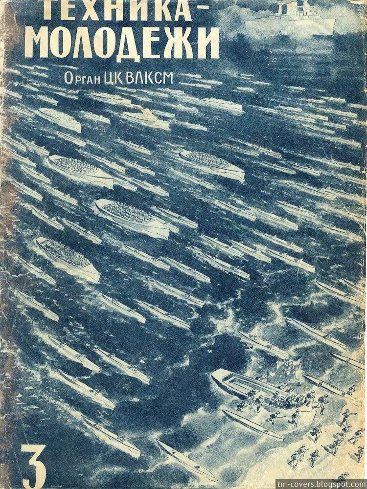 Техника — молодёжи, обложка, 1937 год №3