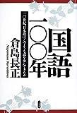 国語100年―20世紀、日本語はどのような道を歩んできたか