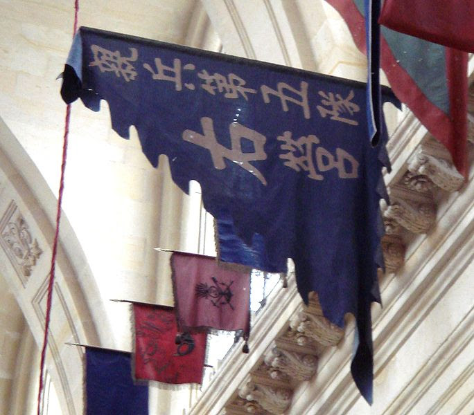 File:Qing flag seized by the Anglo French.jpg