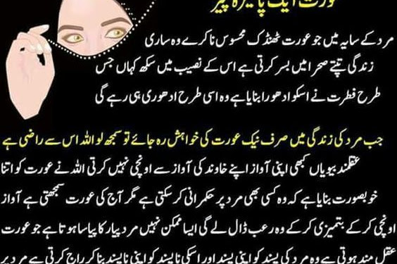 Islamic Quotes On Marriage In Urdu
