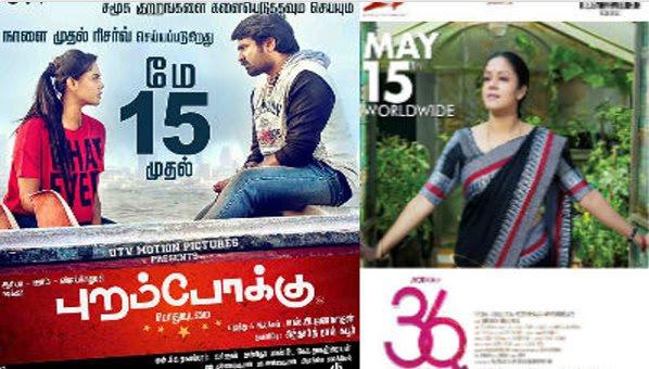 36 Vayadhinile, Purampokku Engira Podhuvudamai released Today