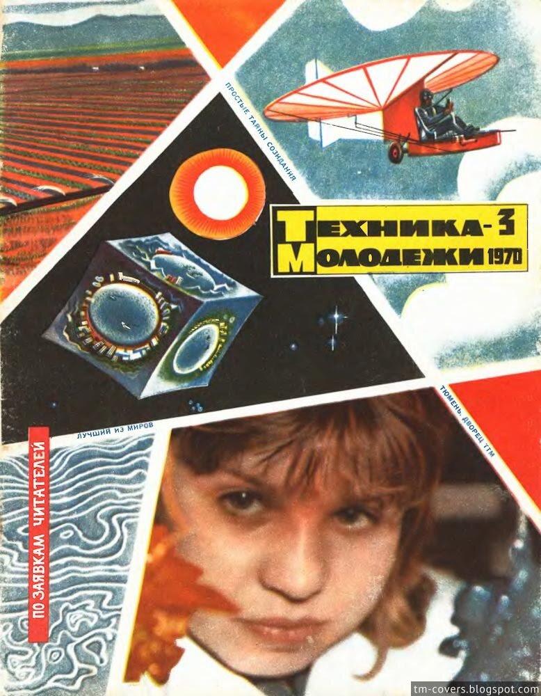 Техника — молодёжи, обложка, 1970 год №3