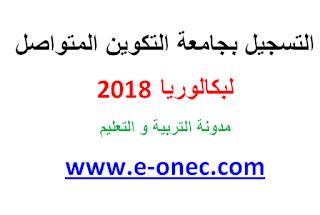 تسجيلات جامعة التكوين المتواصل 2017/2018