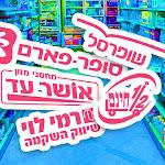 משופרסל עד חצי חינם: מי מותג המזון והפארם החזק ביותר בישראל? - גלובס