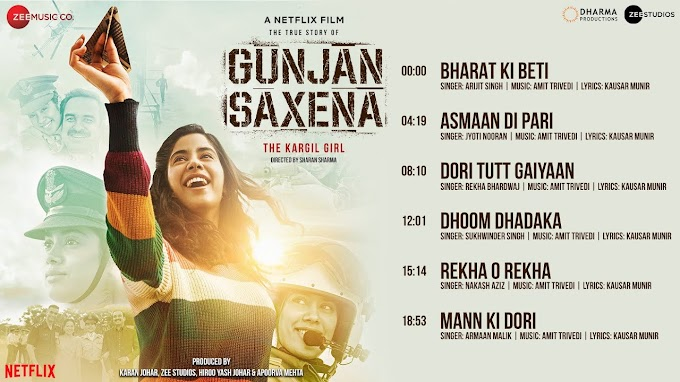 Dhoom Dhadaka Lyrics from Gunjan Saxena
