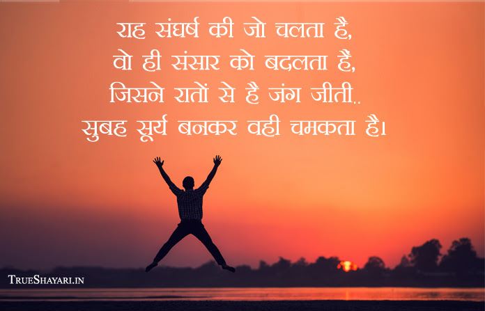 Motivational Struggle Shayari Images