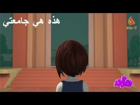 Hezihi hiye camiati (هذه هي جامعتي) - VAr-Tekellem