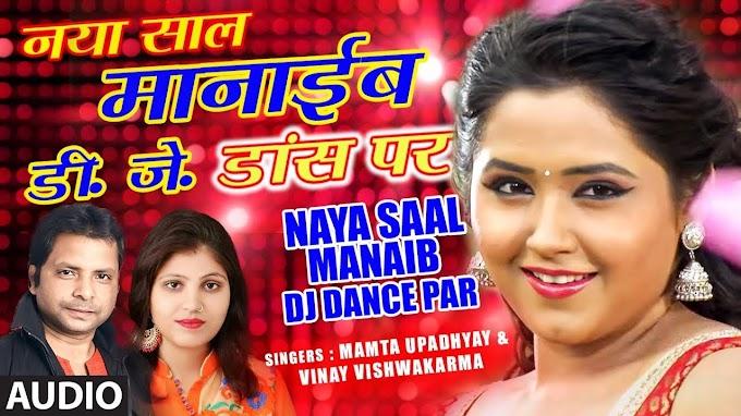 नया साल मानाईब डी.जे. डांस पर - 2019 नये साल का भोजपुरी गीत #Happy New Year
