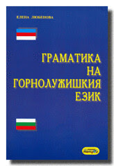 """Grammar of Upper Sorbian Language"""