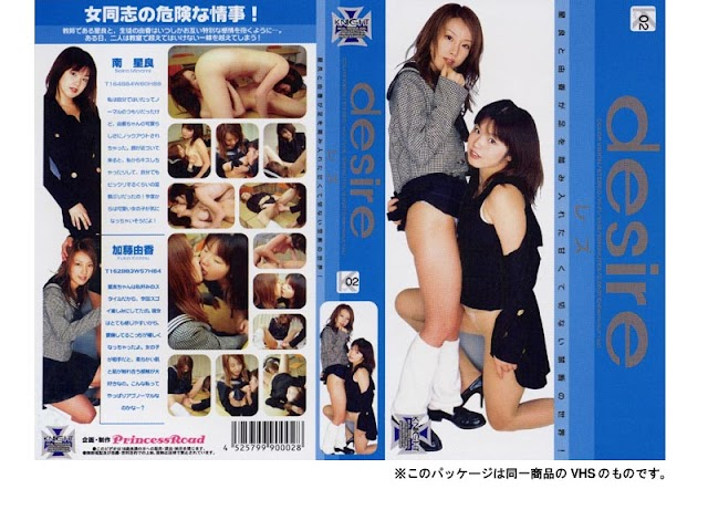personalised presents DPKNT-002 Lesbian Desire Documentary