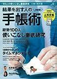 結果を出す人の手帳術 決定版 (Gakken Mook 仕事の教科書 VOL. 3)