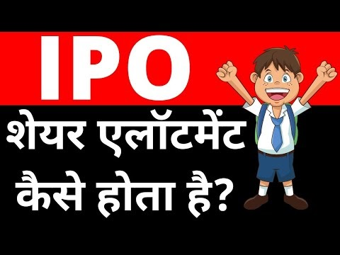 IPO में Shares का Allotment कैसे होता है   Initial Public Offering (IPO) Share Allotment Process Hindi