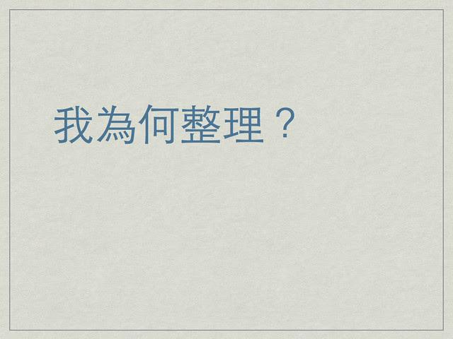 蔡正信_BNI長勝分會_ 資訊整理術20120410.003