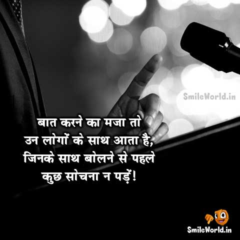 Talk Quotes In Hindi Smileworld