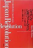 ジャパン・レボリューション―「日本再生」への処方箋