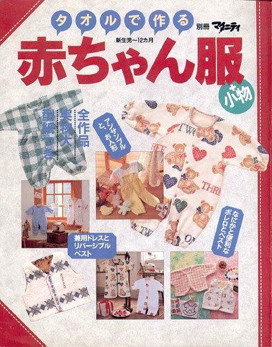 Japanese Craft Book  Baby items from towels