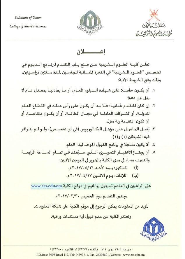 إعلان فتح باب التقديم لبرنامج الدبلوم في تخصص «العلوم الشرعية»