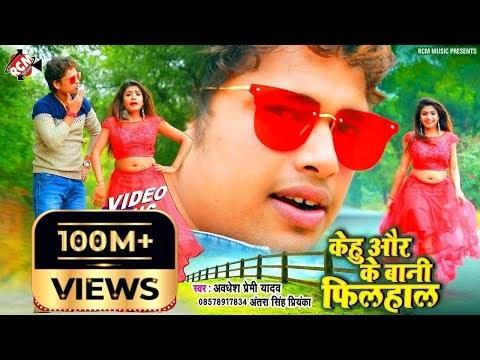 KEHU AUR KE BANI FILHAL Lyrics — Awdhesh Premi Yadav | Bhojpuri Song 2020