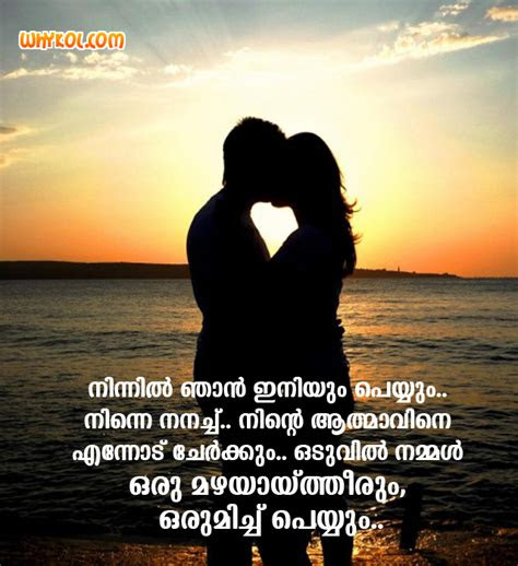Romantic Love Images With Quotes In Malayalam