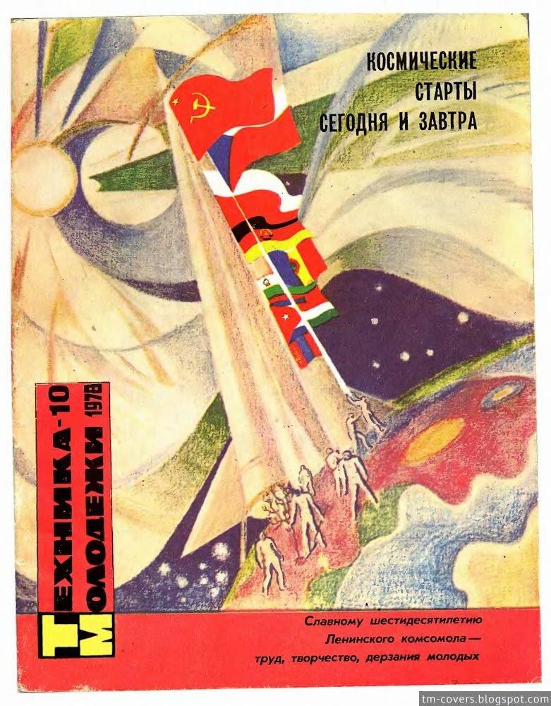 Техника — молодёжи, обложка, 1978 год №10