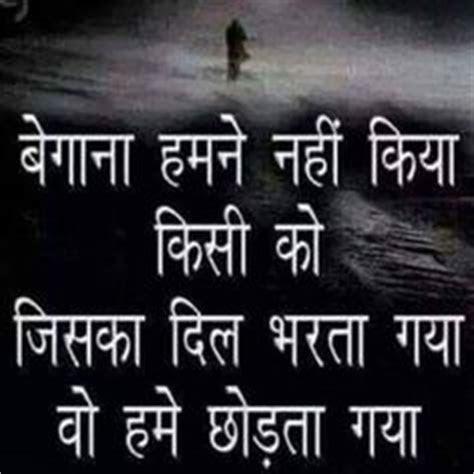 Selfish World Quotes In Hindi