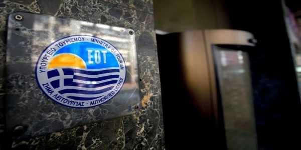 Προκήρυξη του ΕΟΤ για θέσεις σε γραφεία του στο εξωτερικό