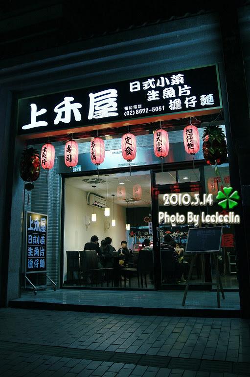 上禾屋|三峽北大國際一街美食餐廳|三峽北大平價餐廳