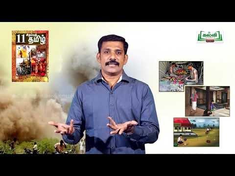 11th Advanced Tamil பொருண்மை கதையியல் இயல் 2 பகுதி 3 Kalvi TV