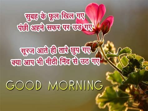 Good Morning Hindi SMS, Text Messages Cards   Festival Chaska