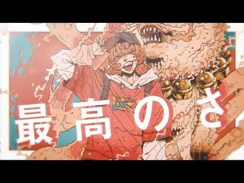 Lirik dan Terjemahan Raika (Petir) - Nanawo Akari