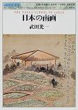 日本の南画 (世界美術双書)
