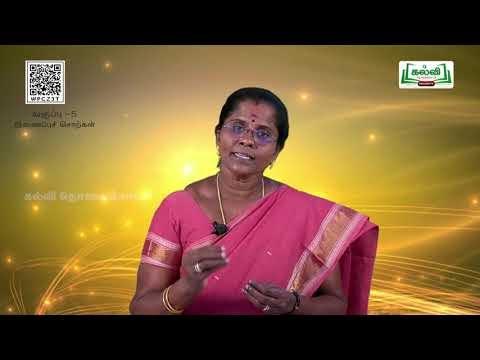 5th Tamil இலக்கணம்  இணைப்புச்சொற்கள் அடுக்குத்தொடர்,இரட்டைகிளவி இயல்  2  அலகு 4 பகுதி 3  Kalvi TV