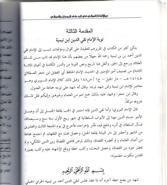 Aku Ahlus Sunnah Wal Jamaah Al Asy'ariyyah Wal Maturidiyah