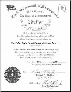 美国麻萨诸塞州众议院颁发的褒奖状