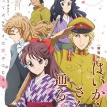 Haikara San Ga Tooru Movie 1 Benio Hana No 17 Sa