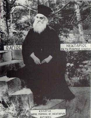 Αποτέλεσμα εικόνας για αγιος Νεκτάριος